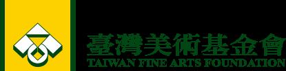 台灣美術基金會